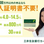 『低金利で限度額800万円!信頼の三井住友銀行のカードローン』
