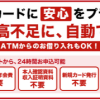 『口座の残高不足に安心!三菱東京UFJ銀行のカードローン マイカードプラス』