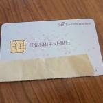 カードのデザインが豊富で迷っちゃう?住信SBIネット銀行で口座開設!
